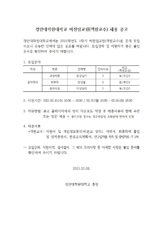 경안대학원대학교 비전임교원 2차 채용 공고(2021-1학기)001.jpg