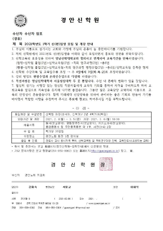 2021-1 경안신학원 신입생 모집 일정001.jpg