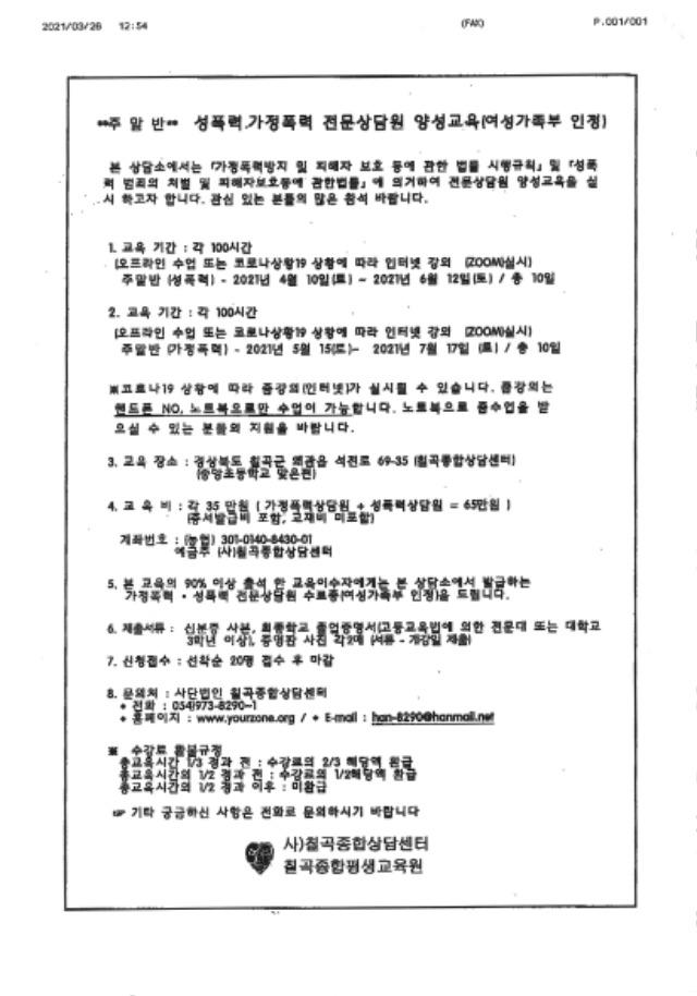 성폭&가폭교육안내_칠곡센터.jpg