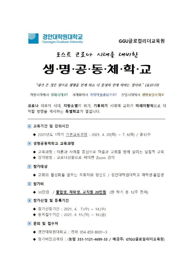 생명공동체학교 2021-1  학교홍보안001.jpg