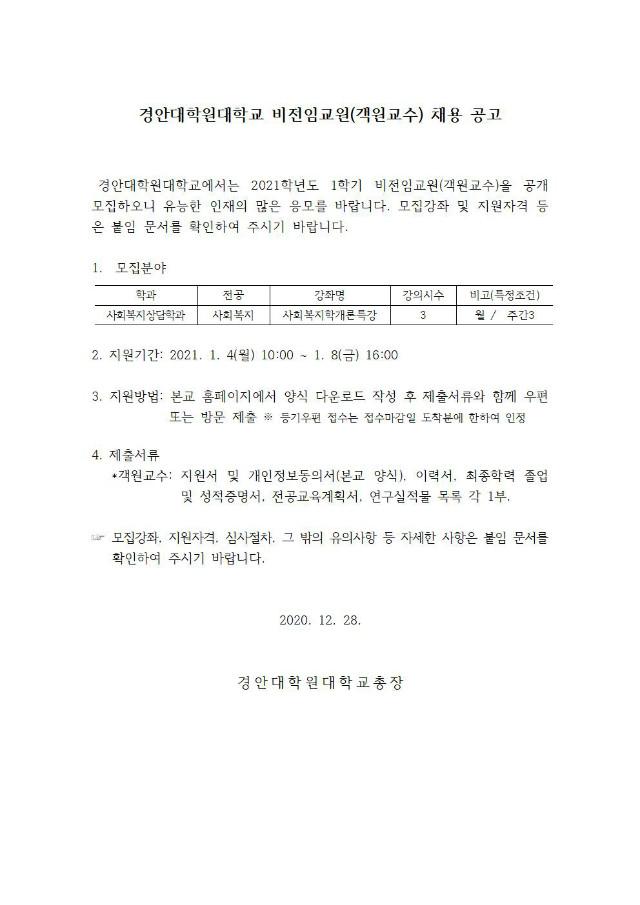 경안대학원대학교 비전임교원 채용 공고(2021-1학기)001.jpg