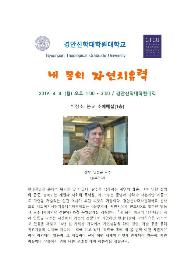 농부의사 임동규 박사 초청강연회4월8일.jpg