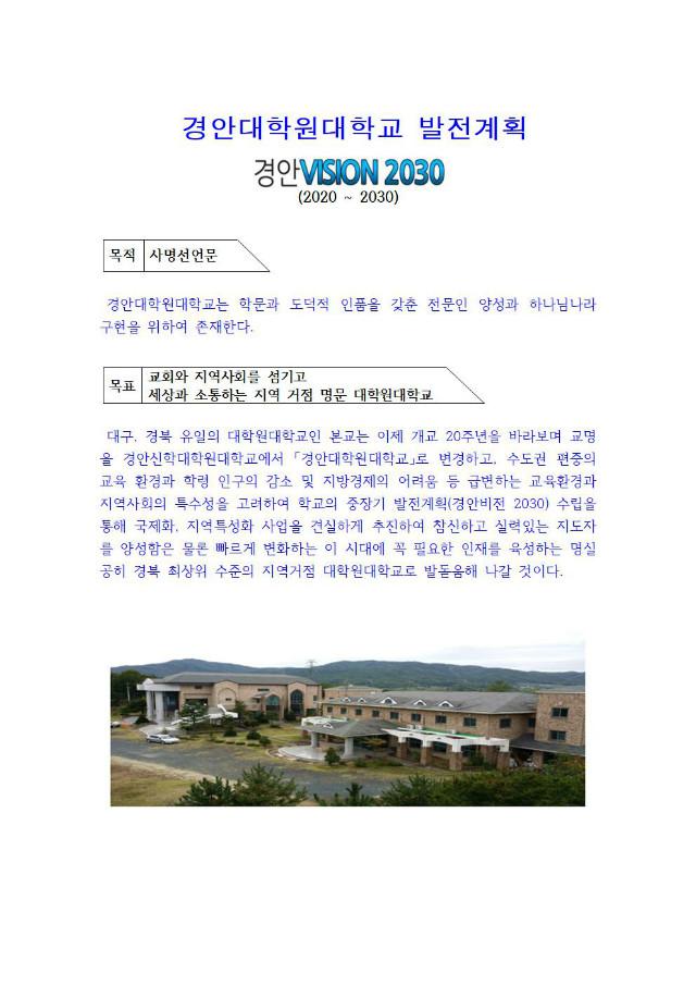 경안대학원대학교New발전계획_2030001.jpg