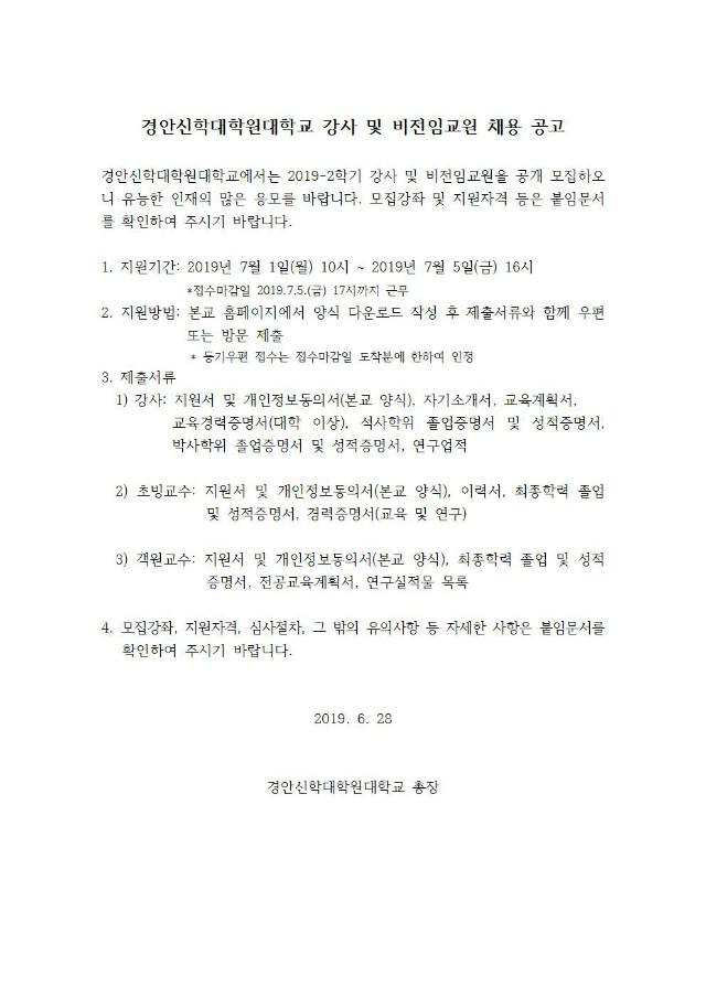 경안신학대학원대학교 강사 및 비전임교원 채용 공고.jpg