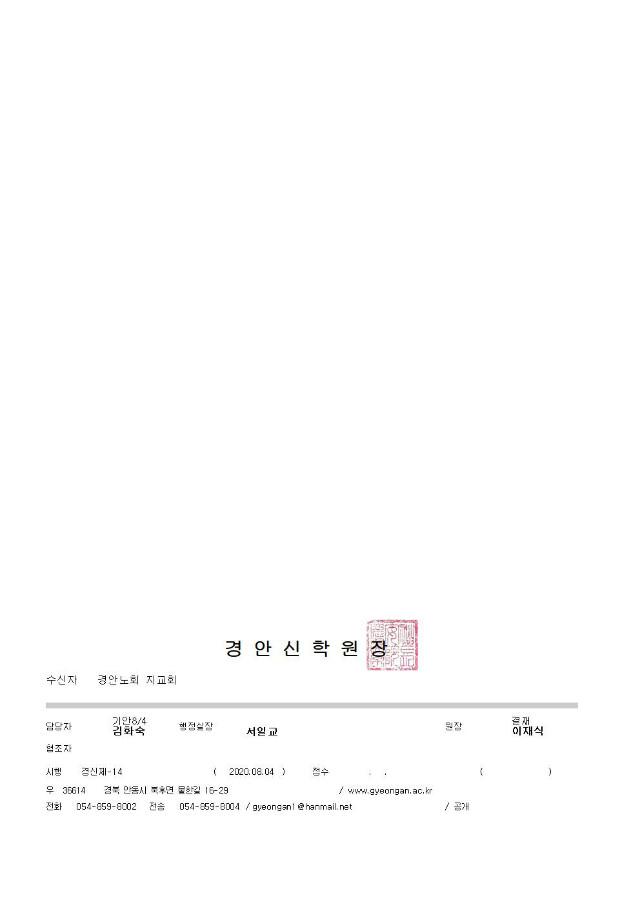 2020-2학년도 신학원신입생 모집 안내(내부결재)002.jpg