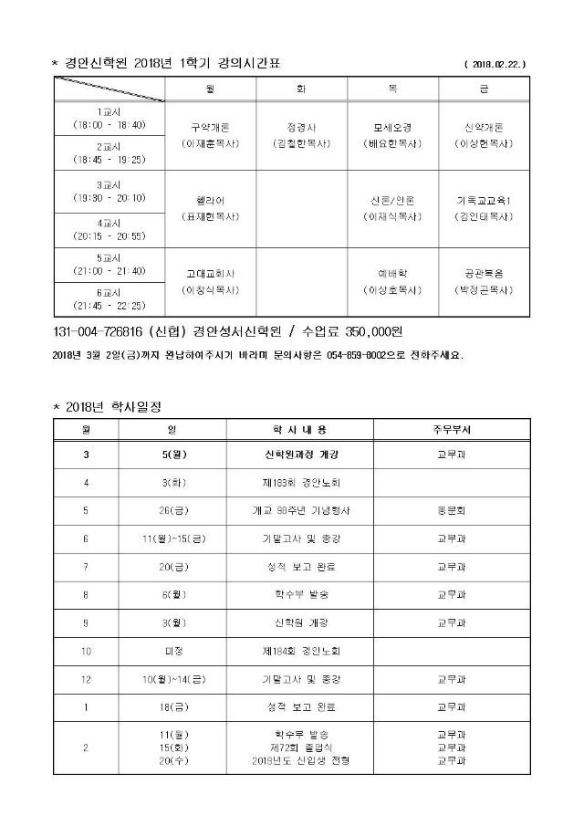 신학원 2018년 1학기 시간표및 학사일정001.jpg