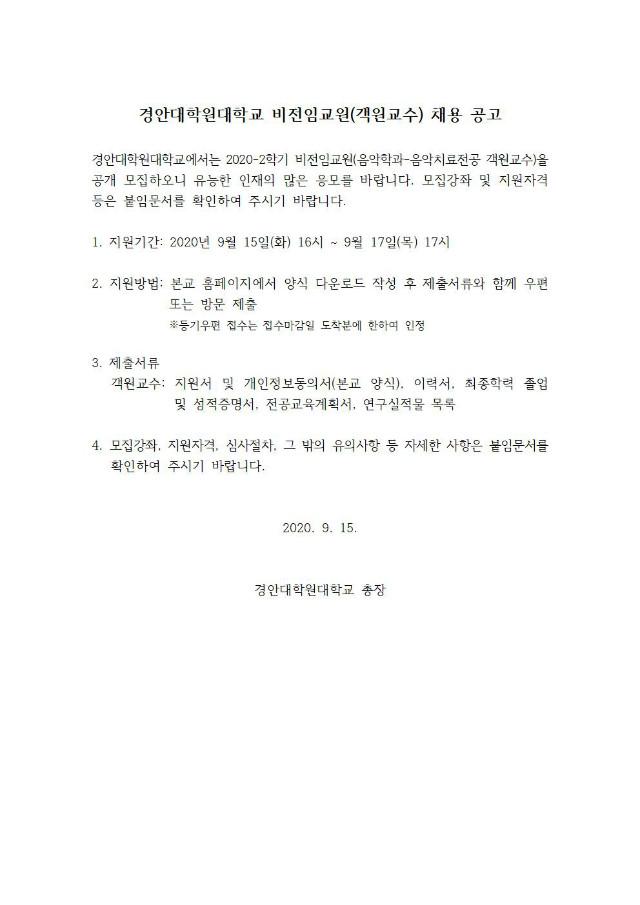 경안대학원대학교 비전임교원 4차 채용 공고문(2020-2학기)001.jpg