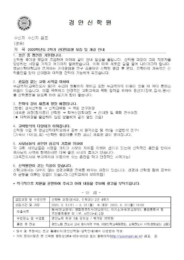 2020-2학년도 신학원신입생 모집 안내(내부결재)001.jpg
