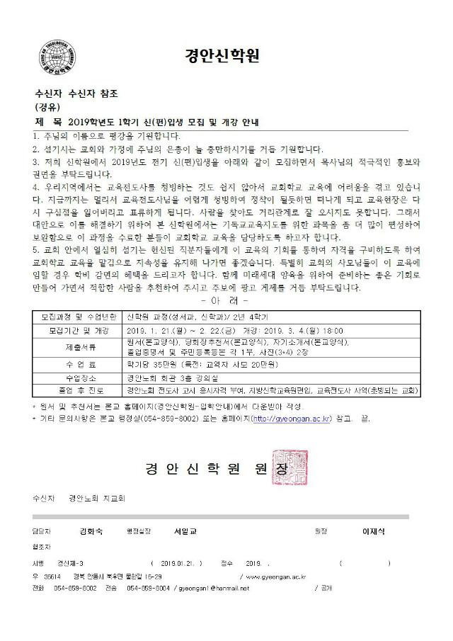 2019학년도 신학원신입생 모집 안내001.jpg